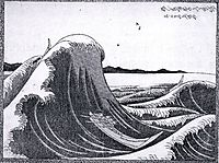 Cargo ship and wave, 1805, hokusai