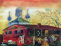 Shostakovich Museum of Art , kustodiev